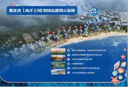 鼎龙湾国际海洋度假区价格是多少?9月项目活动有哪些?